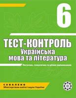 Тест-контроль. Українська мова і Література.  6 клас