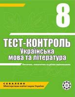 Тест-контроль. Українська мова і Література.  8 клас