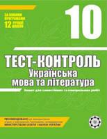 Тест-контроль. Українська мова і Література. 10 клас
