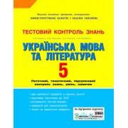 Тестовий контроль знань. Укр. мова та літ. 5 кл (для укр.шкіл)