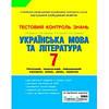 Тестовий контроль знань. Укр. мова та літ. 7 кл НОВА ПРОГРАМА (У); 30; несерийный