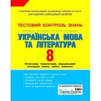 Тестовий контроль знань. Укр. мова та літ. 8 кл (укр)