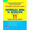 Тестовий контроль знань. Укр. мова та літ.. 11 кл (рівень академічний) Вид-во ЛІТЕРА