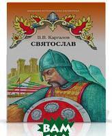В. В. Каргалов Святослав. Исторический роман