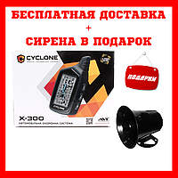 Автомобильная сигнализация с двусторонней связью Cyclone X-300