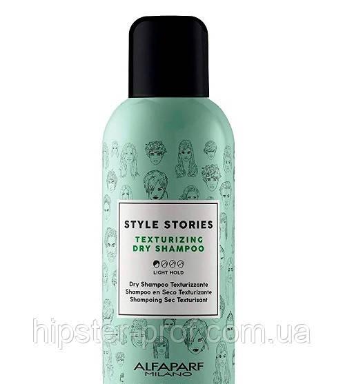 Текстуризуючий сухий шампунь Alfaparf Style Stories Texturizing Dry Shampoo 200 ml