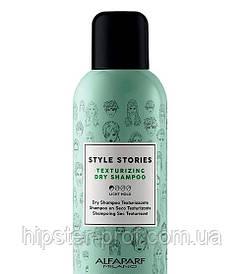 Текстурирующий сухой шампунь Alfaparf Style Stories Texturizing Dry Shampoo 200 ml