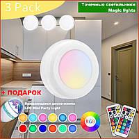 Комплект светодиодных LED ламп подсветка для дома Magic Lights RGB цветной светильник с пультом управления