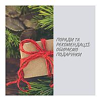 Поради та рекомендації. Обираємо подарунки