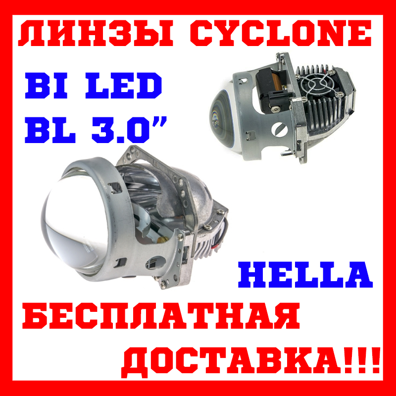 BI LED ЛИНЗЫ Лед линзы CYCLON BL-3.0 Hella led Линзы в фары Комплект