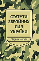 Статути збройних сил України. Збірник законів (від 15 серпня 2020 року)