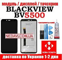 Модуль Blackview BV5500 ( дисплей + тачскрин) для мобильного телефона + набор инструментов и клей