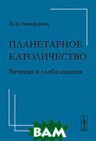 М. Е. Никифорова Планетарное католичество. Ватикан и глобализация