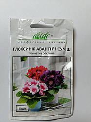 """Насіння квітів Глоксинія Аванті F1, суміш 10 шт ТМ""""Професійне насіння"""""""