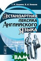 Т. М. Беляева, В. А. Хомяков Нестандартная лексика английского языка