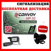 Автосигнализация двухсторонняя автомобильная сигнализация Convoy MP-50 LCD, фото 1