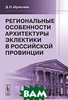 Д. П. Шульгина Региональные особенности архитектуры эклектики в российской провинции