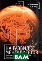 С. С. Степанов, А. Р. Птуха На развилке менталитетов. Действенные рецепты для инноваций, бизнеса и закона в России