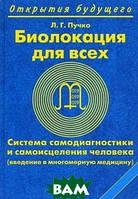 Л. Г. Пучко Биолокация для всех. Система самодиагностики и самоисцеления человека. Введение в многомерную медицину
