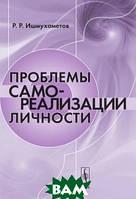 Р. Р. Ишмухаметов Проблемы самореализации личности