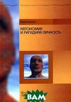 Дэвид Шапиро Автономия и ригидная личность