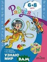 Гризик Татьяна Ивановна, Лаврова Татьяна Валерьевна Узнаю мир. Развивающая книга для детей 6-8 лет