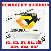 Комплект ксенона H1, H3, H7, H11, H8, HB4, HB3, H27,