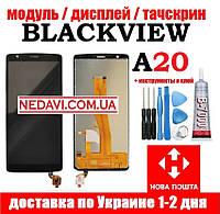 Модуль Blackview A20  Дисплей + тачскрин ( сенсор ) / черный + инструменты и клей в подарок!