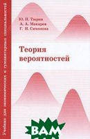 Ю. Н. Тюрин, А. А. Макаров, Г. И. Симонова Теория вероятностей. Учебник для экономических и гуманитарных специальностей