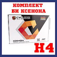 Комплект ксенона H4 Биксенон Cyclone, фото 1