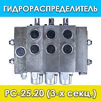 Гидрораспределитель РС-25.20 (3-х секционный) ТО-18,ТО-30