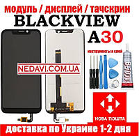 Модуль Blackview A30  Дисплей + тачскрин ( сенсор ) / черный + инструменты и клей в подарок!