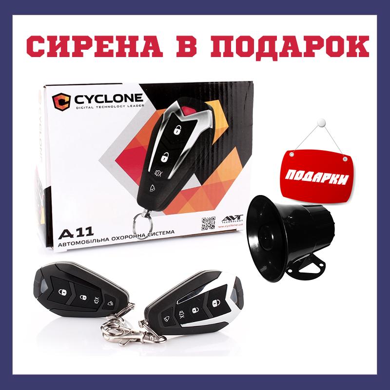 Автосигналізація одностороння автомобільна сигналізація з сиреною Cyclone A11