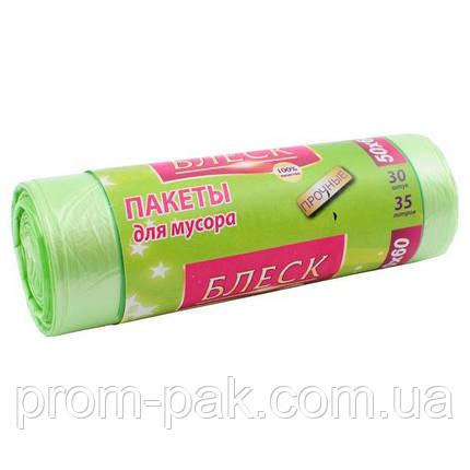 Пакеты для мусора Блеск 35л (30шт), фото 2