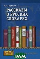 Л. П. Крысин Рассказы о русских словарях. Книга для учащихся
