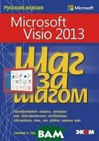 Скотт А. Гелмерс Microsoft Visio 2013. Шаг за шагом