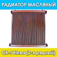 """Радиатор масляный СК-5 """"Нива"""" (2-х рядный)"""