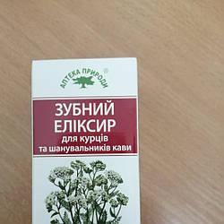 Зубной эликсир для курильщиков и любителей кофе (50мл)