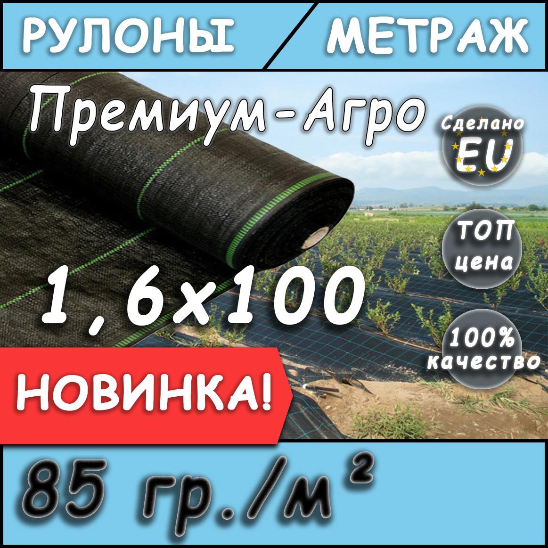 Агроткань 85 черная 1,6*100