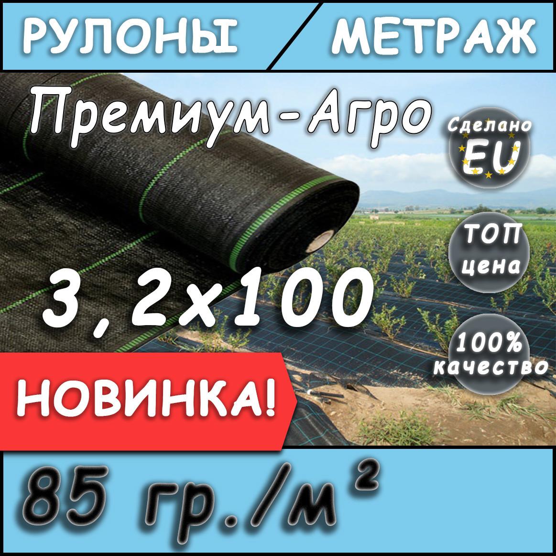 Агроткань 85 черная 3,2*100