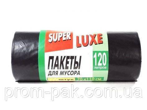 Пакеты для мусора Super Luxe 120лх25шт