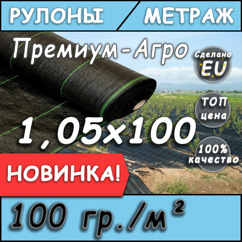 Агроткань 100 черная 1,05*100