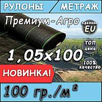 Агроткань 100 черная 1,05*100, фото 1