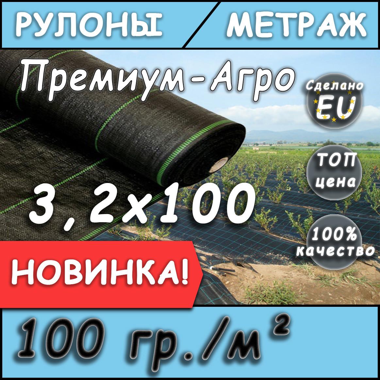 Агроткань 100 черная 1,6*100