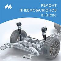 Запускаем новую услугу: ремонт пневмобаллонов в Киеве