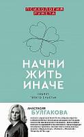Книга Начни жить иначе. Автор - Анастасия Булгакова (АСТ)