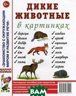 Дикие животные в картинках. Наглядное пособие для педагогов, логопедов, воспитателей и родителей