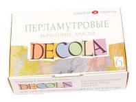 Краски акриловые ЗХК Невская Палитра DECOLA перламутровые набор 6цв. по 20мл 6541179