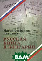 М. С. Николова Русская книга в Болгарии