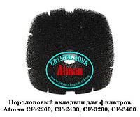 Поролоновый вкладыш для Atman CF-2200